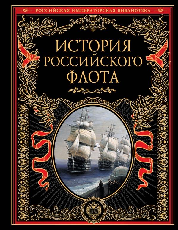 Купить История российского флота, М. Терешина, 978-5-699-76413-6