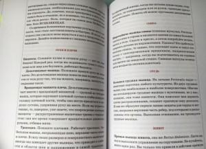 фото страниц Книга о теле #4