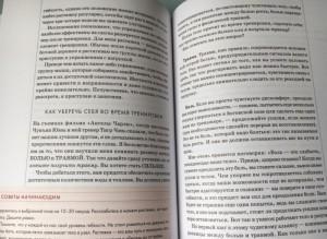 фото страниц Книга о теле #5