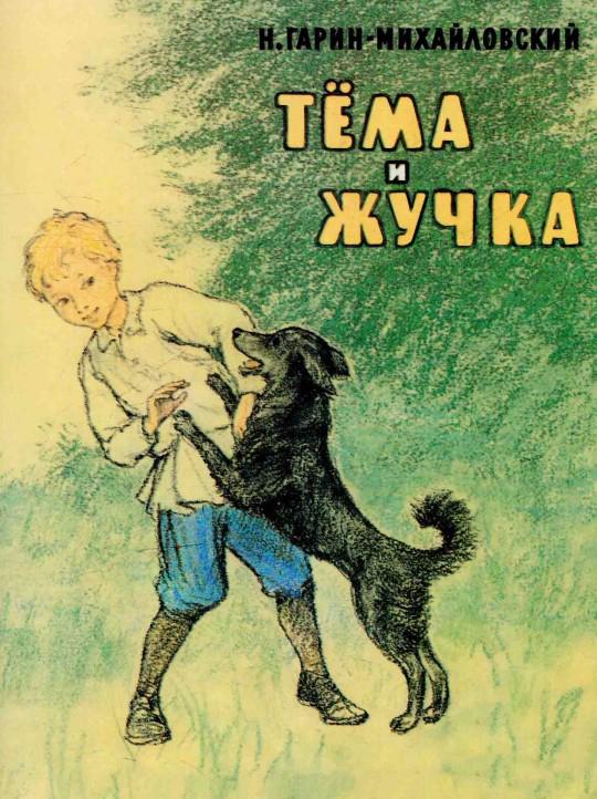 Купить Тёма и Жучка, Николай Гарин-Михайловский, 978-5-91921-383-3