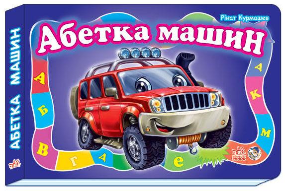 Купить Абетка машин, велика, Рінат Курмашев, 978-966-74-5153-0