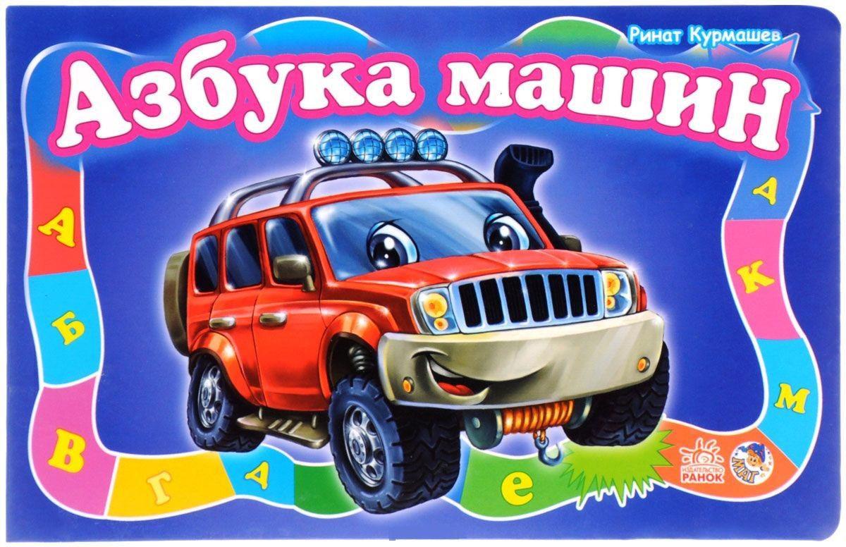 Купить Азбука машин, Ринат Курмашев, 978-966-74-5154-7