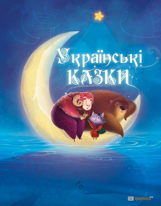Купить Українські казки, 978-617-690-415-1