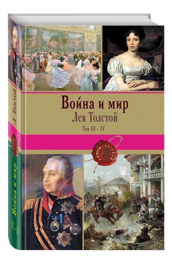 Купить Война и мир. Том 3-4, Лев Толстой, 978-5-699-88231-1