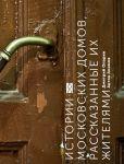 Книга Истории московских домов, рассказанные их жителями