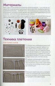 Плетем макраме цветы браслеты и многое другое