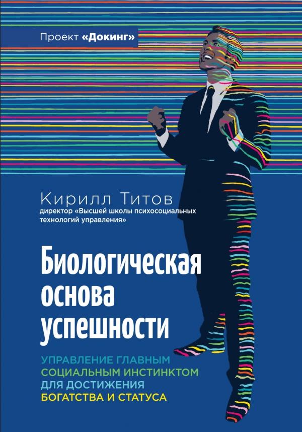 Купить Биологическая основа успешности. Управление главным социальным инстинктом для достижения богатства и статуса, Кирилл Титов, 978-5-699-86064-7