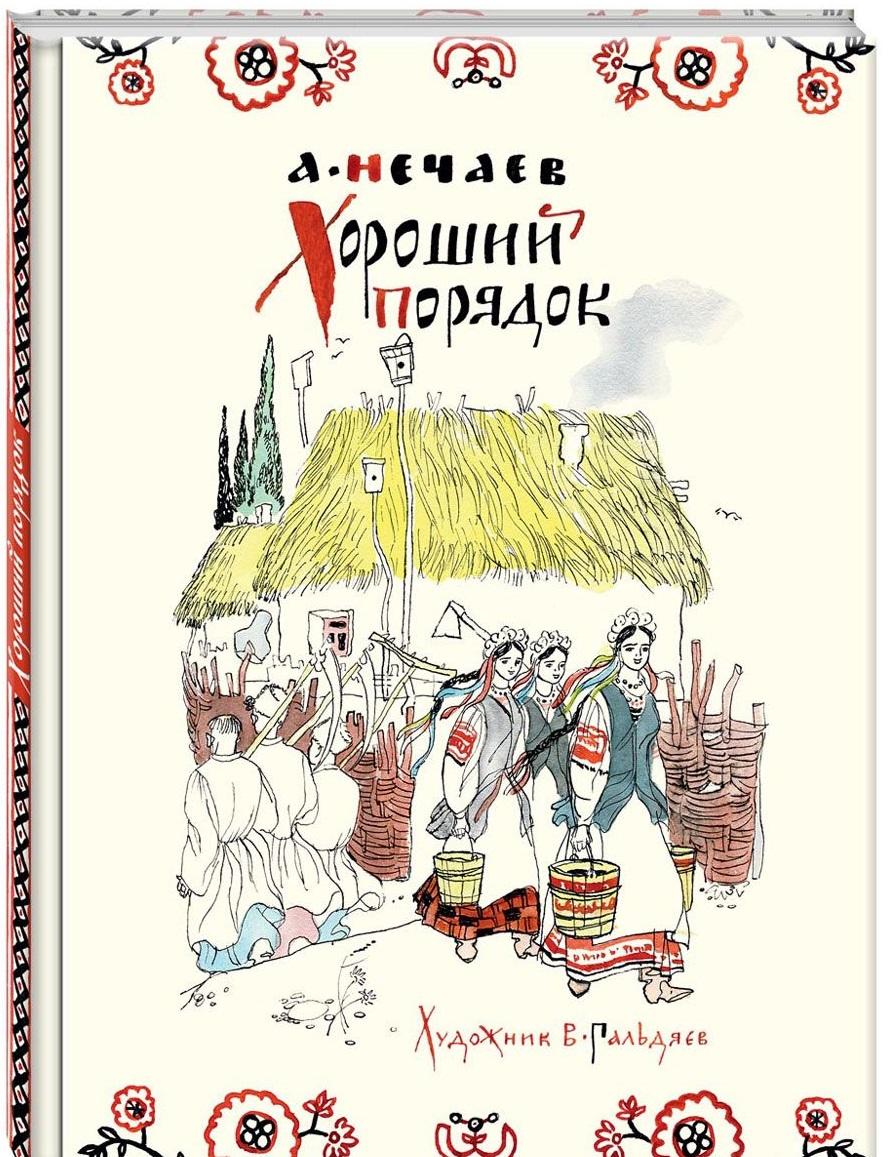 Купить Хороший порядок, Александр Нечаев, 978-5-9268-1931-8