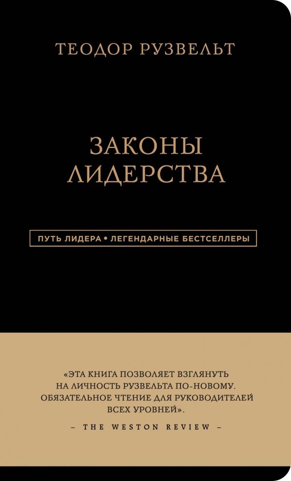 Купить Истории успеха, Теодор Рузвельт. Законы лидерства, Алан Аксельрод, 978-5-699-86759-2