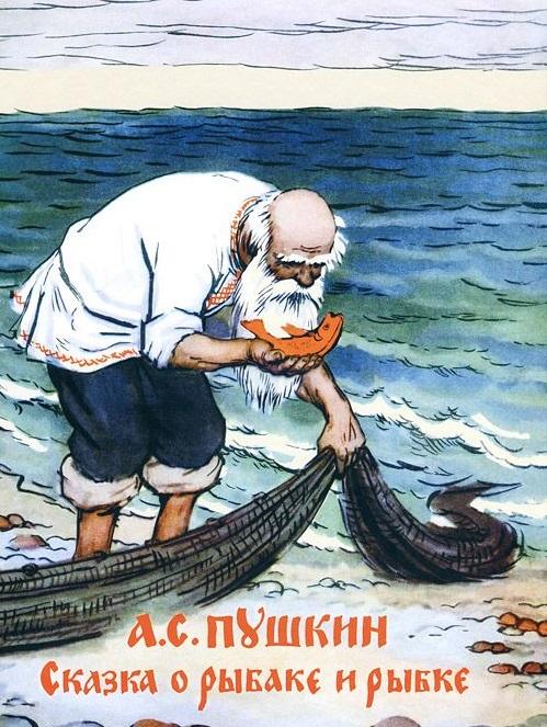 Купить Сказка о рыбаке и рыбке, Александр Пушкин, 978-5-9268-1449-8
