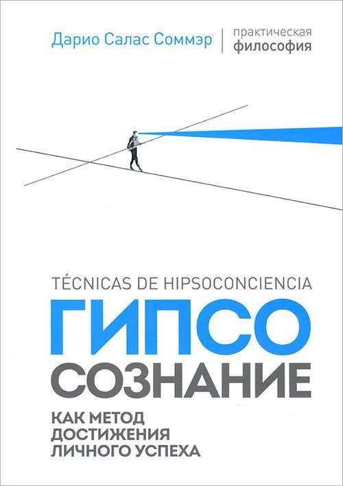 Гипсосознание как метод достижения личного успеха, Дарио Соммэр, 978-5-9906334-1-4, 978-5-9500824-6-  - купить со скидкой