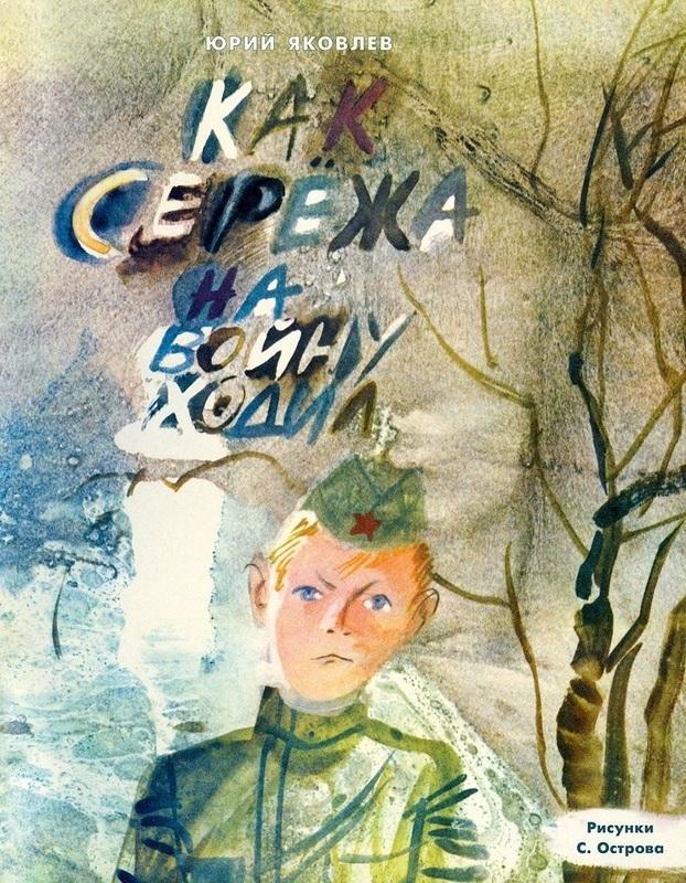 Купить Как Серёжа на войну ходил, Юрий Яковлев, 978-5-4335-0409-7
