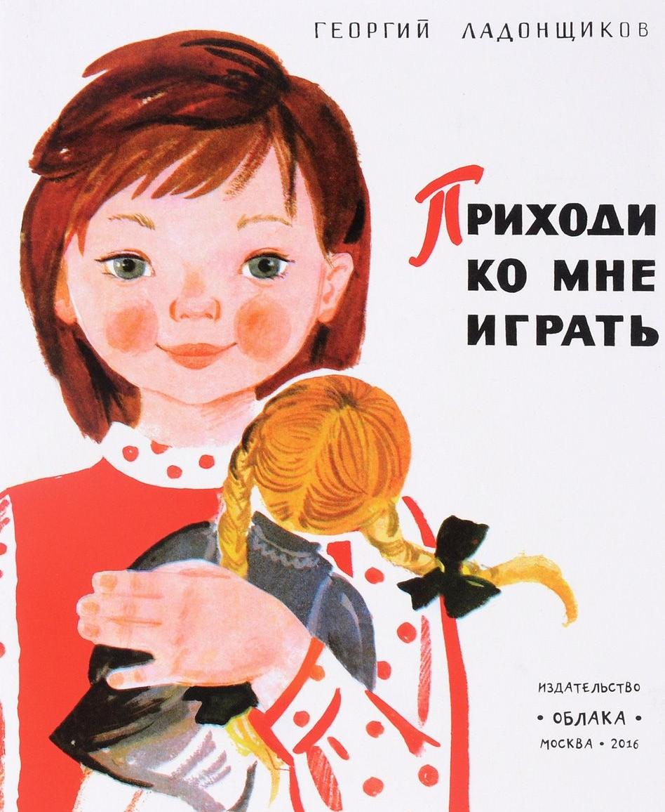 Купить Приходи ко мне играть, Георгий Ладонщиков, 978-5-9905976-7-9