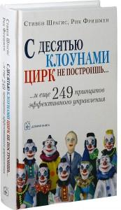 Книга С десятью клоунами цирк не построишь