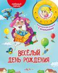Книга Веселый день рождения. Книжка-игрушка