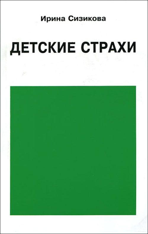 Купить Психология, Детские страхи, Ирина Сизикова, 978-5-88230-778-2