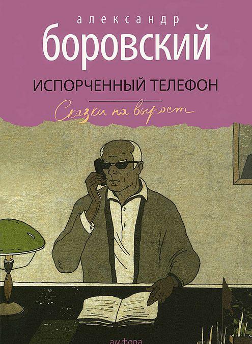 Купить Испорченный телефон, Александр Боровский, 978-5-367-03180-5