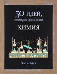 Книга Химия. 50 идей, о которых нужно знать