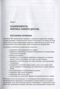 Обложка книги освобождение от созависимости
