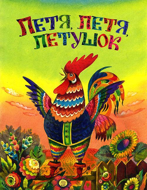 Купить Петя, петушок, Галина Яшина, 978-5-9287-2684-3
