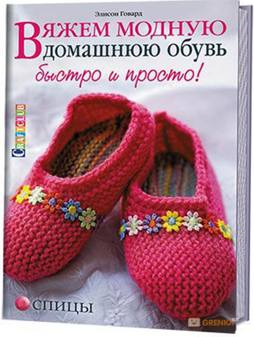 Купить Вяжем модную домашнюю обувь быстро и просто!, Элисон Говард, 978-5-91906-524-1