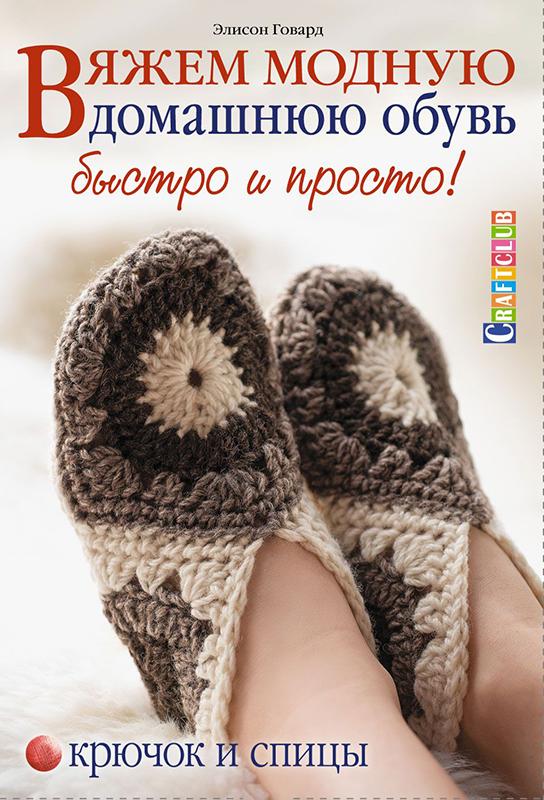 Купить Вяжем модную домашнюю обувь, 978-5-91906-523-4