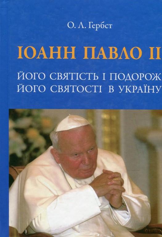 Купить Іоанн Павло ІІ. Його святість і подорож Його святості в Україну, Ольга Гербст, 978-617-7182-86-2