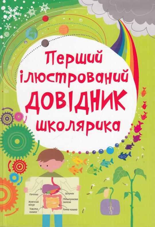 Купить Перший ілюстрований довідник школярика, Л. Гиллеспи, 978-617-538-427-5