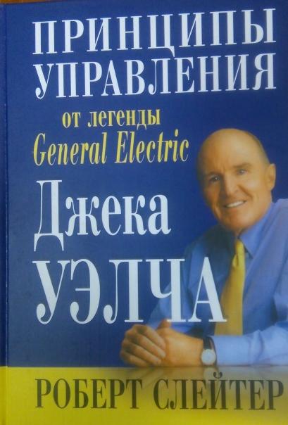 Купить Принципы управления от легенды General Electric Джека Уэлча, Роберт Слейтер, 985-483-449-2