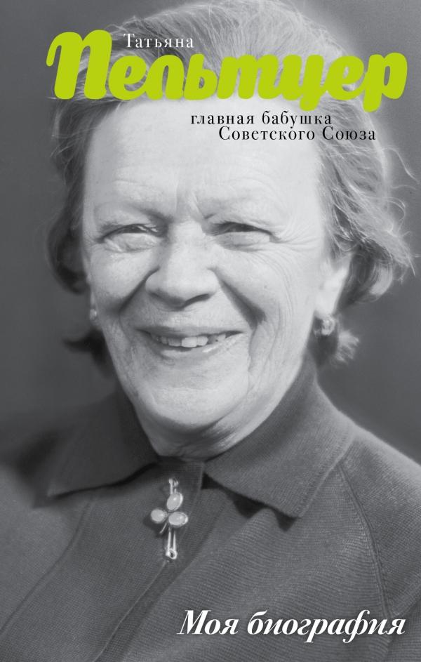 Купить Пельтцер. Главная бабушка Советского Союза, Андрей Шляхов, 978-5-17-101404-9
