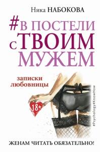 фото страниц #В постели с твоим мужем. Записки любовницы. Женам читать обязательно! #3