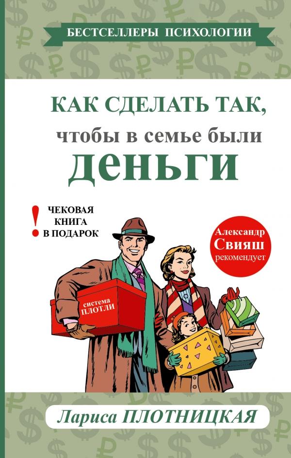 Купить Как сделать так, чтобы в семье были деньги. Простые правила по системе Плотли, Лариса Плотницкая, 978-5-17-099972-9