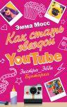 Книга Как стать звездой YouTube. Экстра_Эбби: Бунтарка