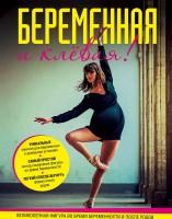 Книга Беременная и клевая! Спортивная фигура во время беременности и после родов