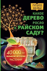 Книга Какое дерево росло в райском саду? 40 000 лет великой истории растений