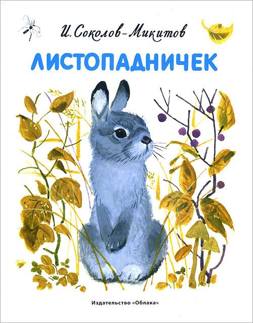 Купить Листопадничек, Иван Соколов-Микитов, 978-5-906807-22-9