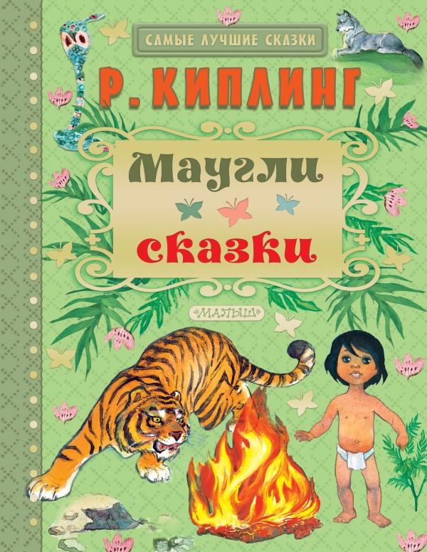 Купить Маугли. Сказки, Редьярд Киплинг, 978-5-17-100763-8