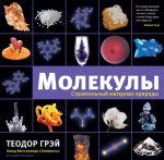 Книга Молекулы. Строительный материал