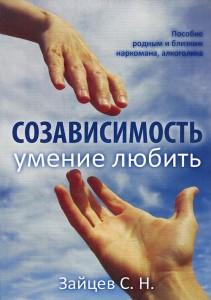 Книга Созависимость — умение любить. Пособие для родных и близких наркомана, алкоголика