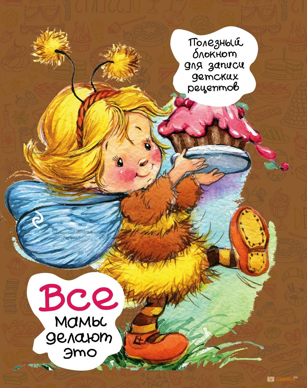 Купить Все мамы делают это. Полезные блокноты для записи детских рецептов (Пчелка с кексом), С. Ильичева, 978-5-699-92103-4