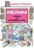 Книга #Selfmama. Лайфхаки для работающей мамы