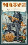 Книга Мафия. Новое оформление. Эксклюзивные авторские иллюстрации