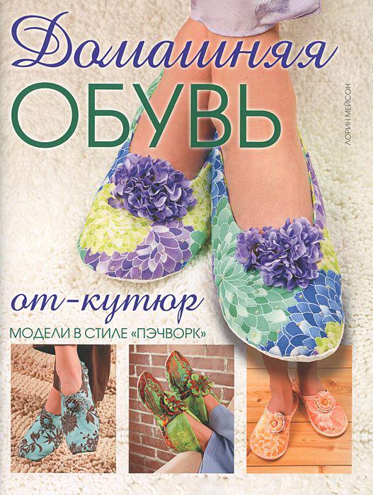 Купить Домашняя обувь от-кутюр, Лорин Мэйсон, 978-5-91906-293-6