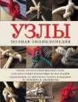 Книга Узлы. Полная энциклопедия. Более 200 способов вязания узлов