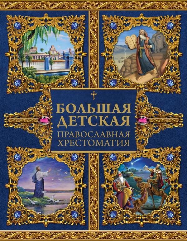 Купить Большая детская православная хрестоматия, Е. Захарченко, 978-5-17-094210-7