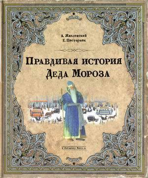 Купить Правдивая история Деда Мороза, Евгения Пастернак, 978-5-9287-2315-6