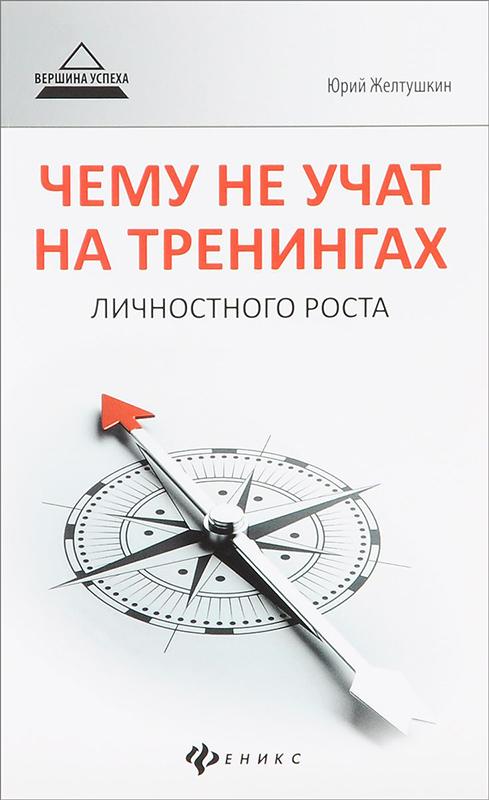 Купить Чему не учат на тренингах личностного роста, Юрий Желтушкин, 978-5-222-26471-3