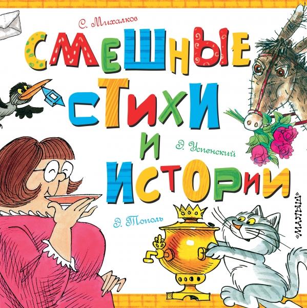 Купить Повести и рассказы, Смешные стихи и истории, Эдуард Тополь, 978-5-17-099304-8