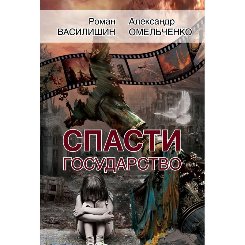 Купить Спасти государство, Александр Омельченко, 978-617-7350-38-4