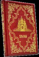 Книга Храмы великой России
